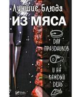Книга Лучшие блюда из мяса для праздников и на каждый день