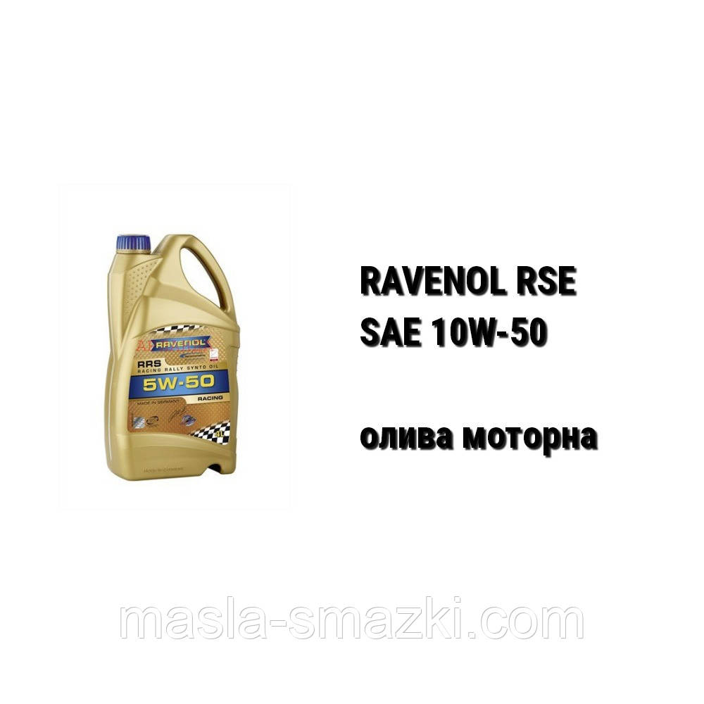 SAE 10W-50 олива моторна RAVENOL RSE (5 л)
