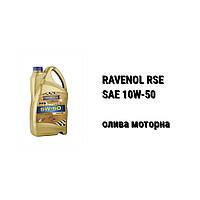 SAE 10W-50 олива моторна RAVENOL RSE (5 л), фото 1