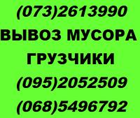 ГАЗель, ЗИЛ, КАМАЗ. Киев.Вывоз строительного мусора, хлама, старой мебели. Грузчики, самосвалы.