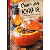 Книга Сезонная кухня Готовим из доступных продуктов