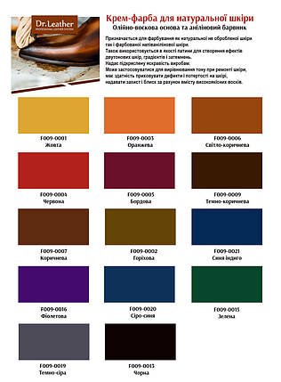 "Крем-фарба 100 мл.""Dr.Leather"" фіолетова, фото 2"