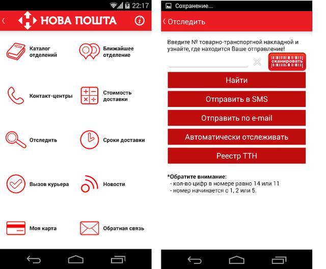 Мобильное приложение Нова Пошта
