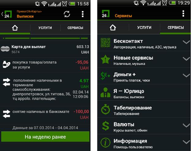Мобильное приложение ПриватБанка Приват24