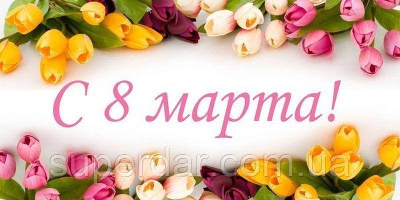 Поздравляем всех женщин с наступающим праздником 8 Марта!