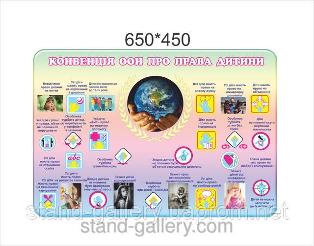 http://stand-gallery.com/g2355746-stendy-prava-rebyonka