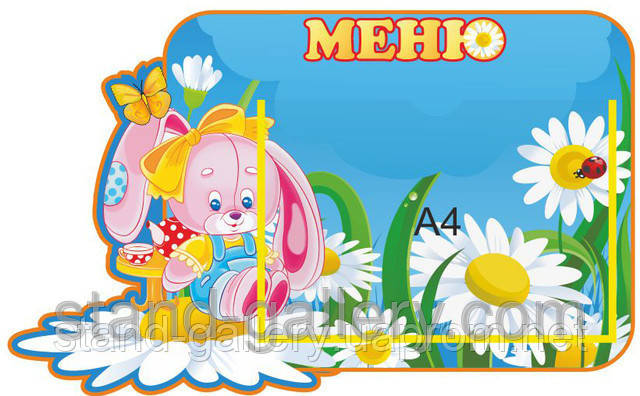 http://stand-gallery.com/g2355743-stendy-menyu-dlya