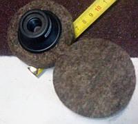 Повстяний круг полiрувальний 70 мм М14 на платформі з різьбою