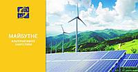Перспективы альтернативной энергетики