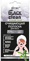 Глубоко очищающие полоски д.носа с активир.бамбук.углем