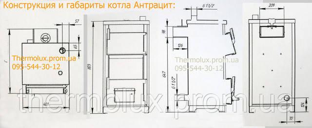 Габаритные размеры и схема котла Антрацит