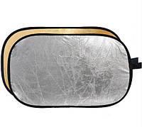 Фото рефлектор - отражатель овальный (прямоугольный) 2 в 1 диаметром 130 х 180 см (серебряный - золотой)