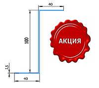 Профиль оцинкованный Z-образный 40*100*40*1,5  АКЦИЯ