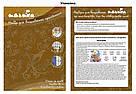 Набор для вышивки Идейка Восточная красавица (ide_R485) 32×39 см, фото 2