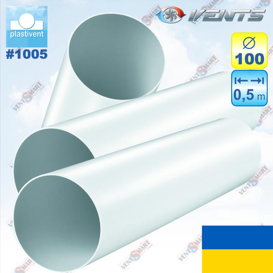 Воздуховод пластиковый круглый ПЛАСТИВЕНТ