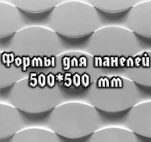 Формы для 3D панелей 500*500 мм
