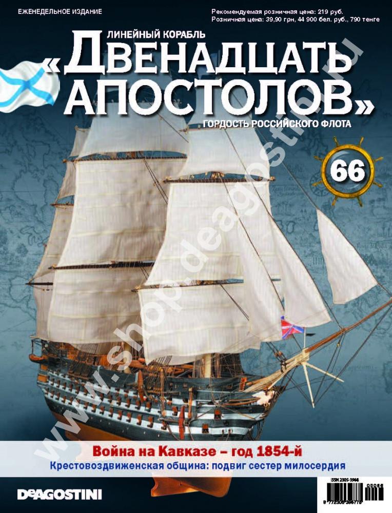 Линейный корабль «Двенадцать Апостолов» №66
