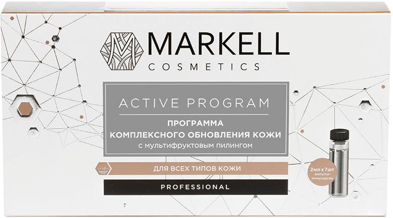 Программа комплекс обновление кожи с мультифруктовым пилингом (14мл)