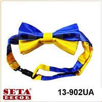 Галстук бабочка Патриотическая (желто-голубая, жовто-блакитна). Продажа и аренда.