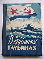 В студеных глубинах. Политическое управление Северного Флота. Подпись контр-адмирала Ф.Сизова 1961 год
