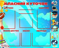 Класний куточок_CSh-005