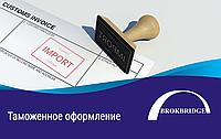 Таможенное оформление в Киеве в любом режиме | Таможенный брокер
