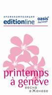 Printempts a Geneve (ідея Rose Essentielle, Bvlgari) - Весна в Женеві - аерозоль oasis Edition Line