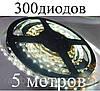Лучшая цена. Светодиодная лента SMD3528 (5м 60д/м)