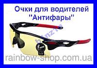 Очки Антифары для водителей. Противоударные.
