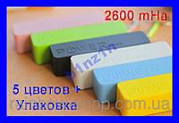 Портативное зарядное устройство 2600mAh - УПАКОВКА