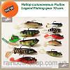 Набор силиконовых Рыбок с крючком Legend Fishing