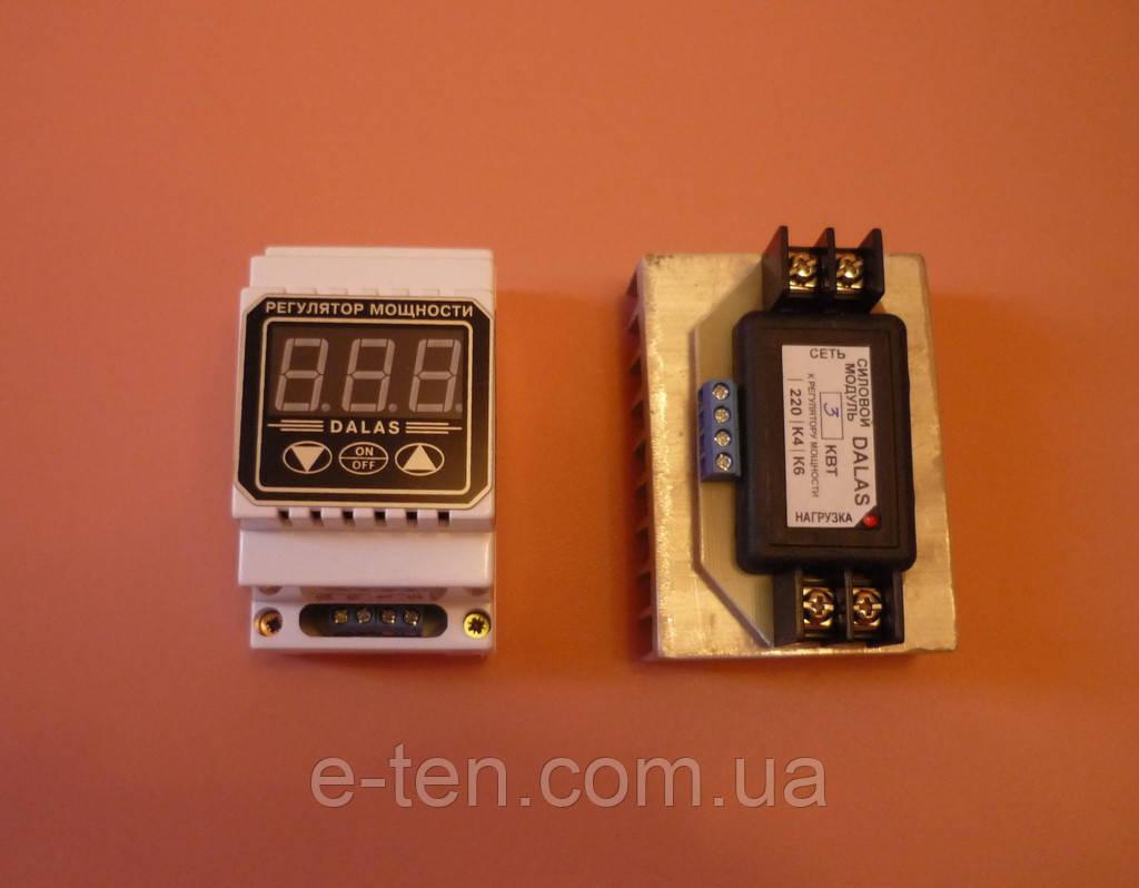 Регулятор мощности цифровой DALAS + силовой модуль 3 КВт     Украина