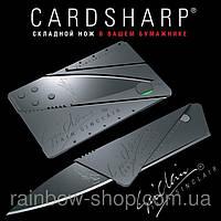 Нож кредитка Cardsharp Отличный подарок!