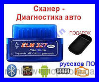 ELM327 OBDII Bluetooth V.2.1 ДИАГНОСТИКА + КОВРИК