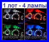 4 шт T5 Т10 все цвета Подсветка приборов и т.д