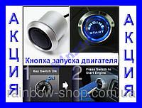 ENGINE START - запуск двигателя с кнопки!, фото 1
