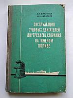 Эксплуатация судовых двигателей внутреннего сгорания на тяжелом топливе А.П.Филиппов