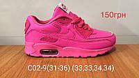 Детские кроссовки оптом от Nike air Max(31-36)