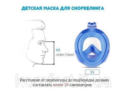 Детская панорамная маска для снорклинга Размер XS, фото 2