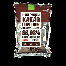 Какао-порошок 99,98 Коммунарка 150г оригинал  из Беларуси