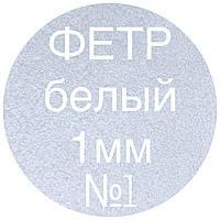 """""""Фетр турецький"""" A4 , 1mm, 20 аркушів/упаковка, товари для творчості"""