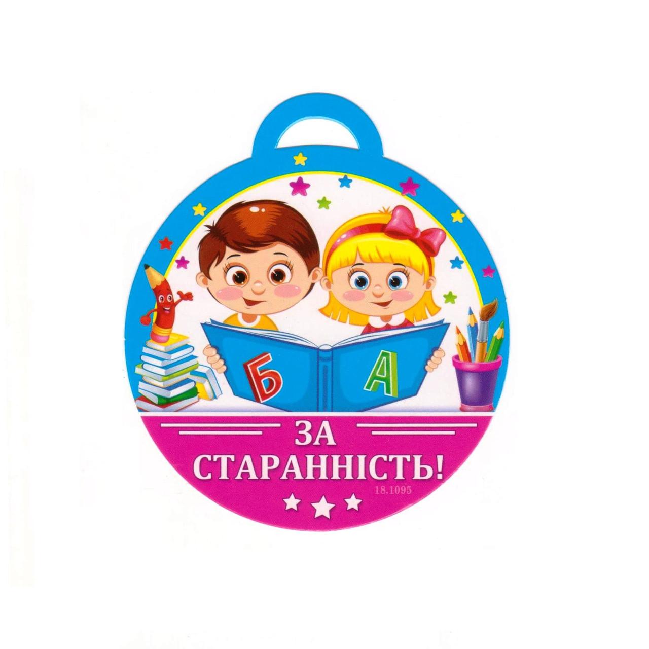 """Медаль """"За старанність!"""" 18.1095"""