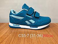 Детские кроссовки оптом от Reebok (31-36)
