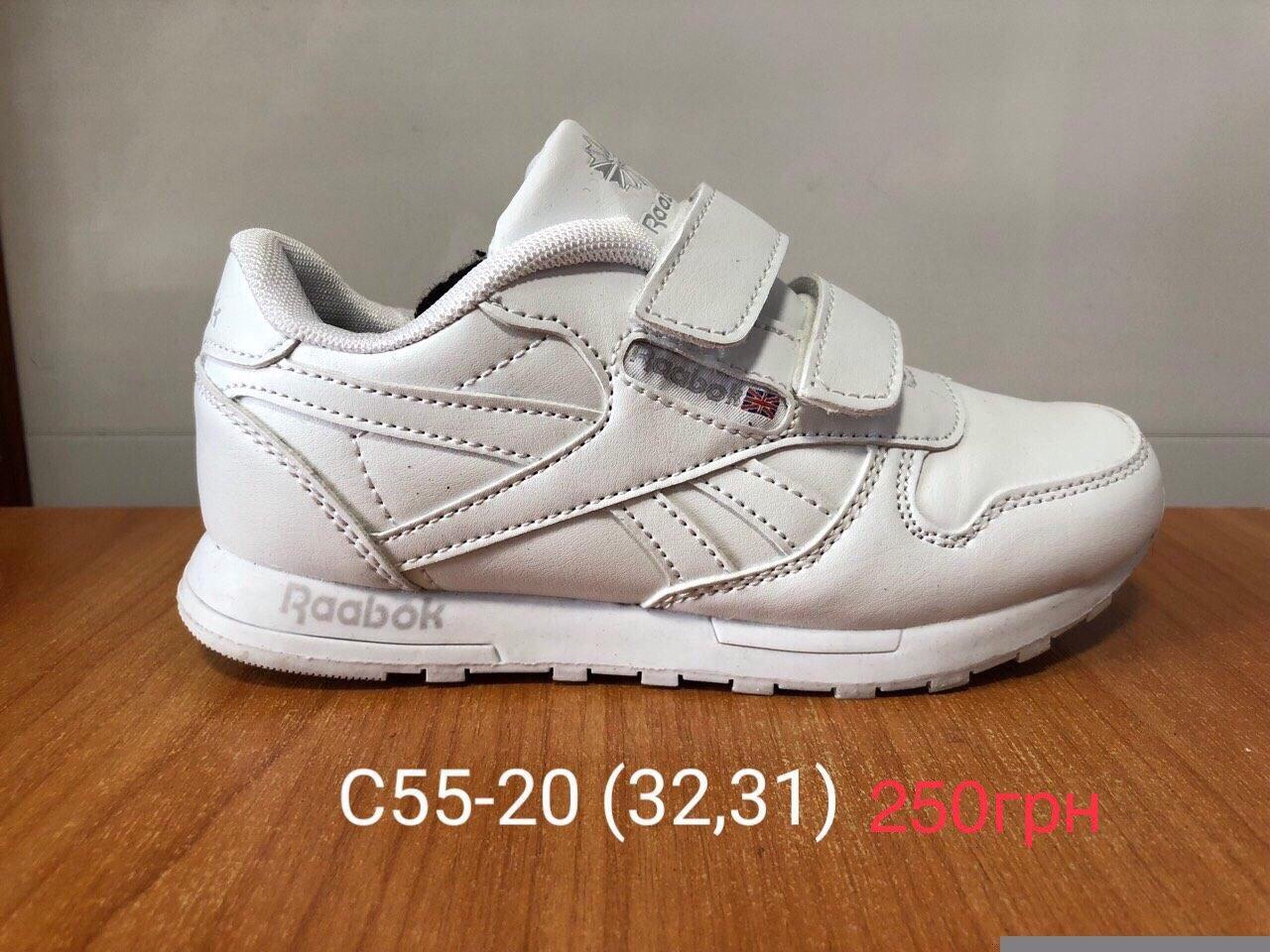 5317bf66 Детские кроссовки оптом от Reebok(31-36): продажа, цена в Одессе ...