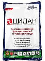 Системно контактный фунгицид Ацидан 2,5 кг