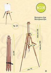 Мольберт -тринога № М20В (h мольб. 180см, max h полотна 108см)