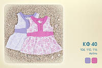 Майка-блуза летняя детская р.104-116