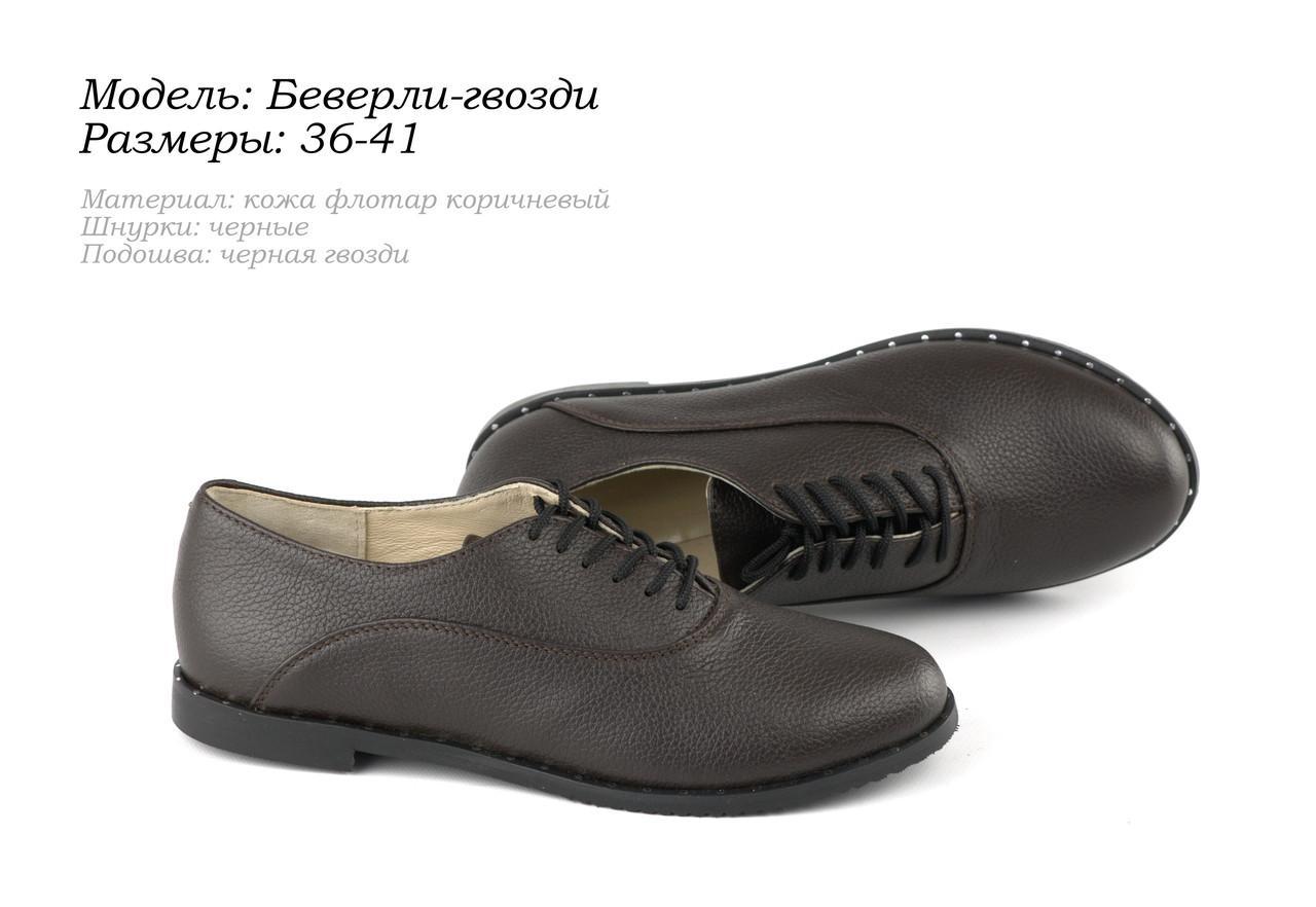 a29794ab04ce Женская весенняя обувь. ОПТ.: продажа, цена в Днепре. туфли женские от