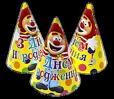 """Колпак праздничный 15 см., """" З днем народженння """""""