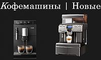 Кофемашины | Новые